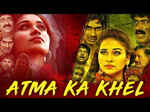 Aatma Ka Khel (2019) New Released Full Hindi Dubbed Movie | Horror Movie | Jayathi, Tejdilip