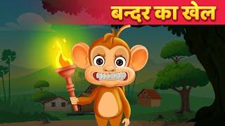 बंदर का खेल - Hindi Moral Kahaniya for Kids | Panchatantra Stories | Kahani In Hindi for Kids