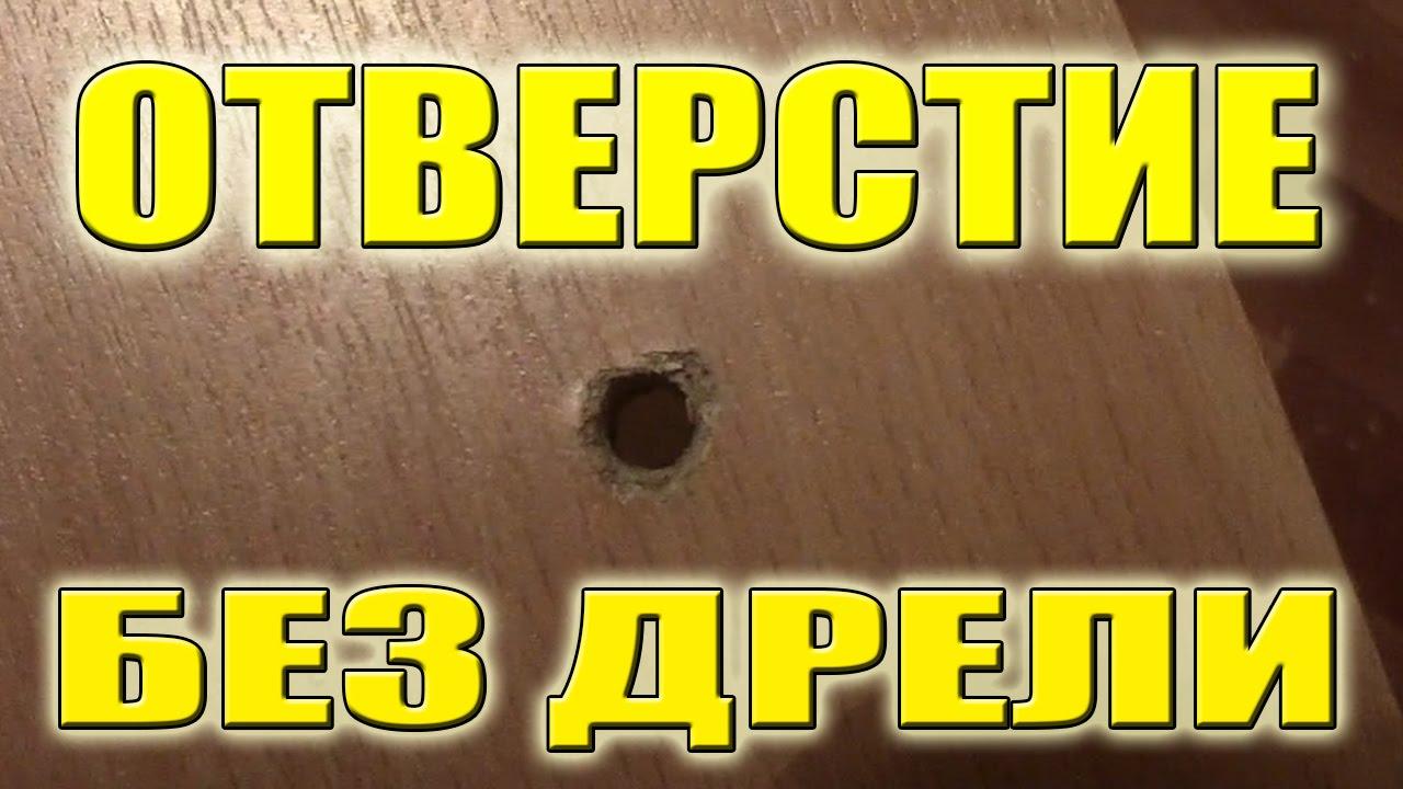 Видео дырочка дырка отверстие в столе для члена — img 11