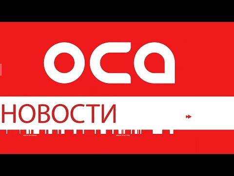 """новости телеканала """"ОСА"""" от 07.04.20"""