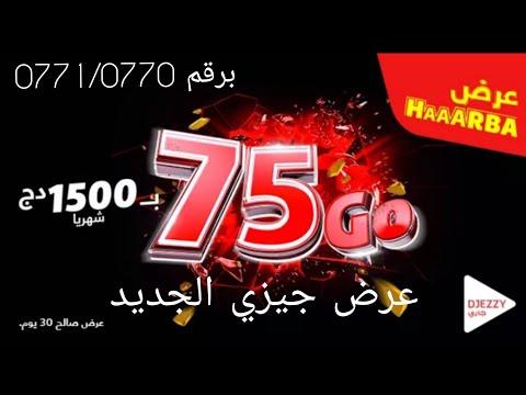جديد جيزي الجديد 75go promotion Djezzy HAAARBA