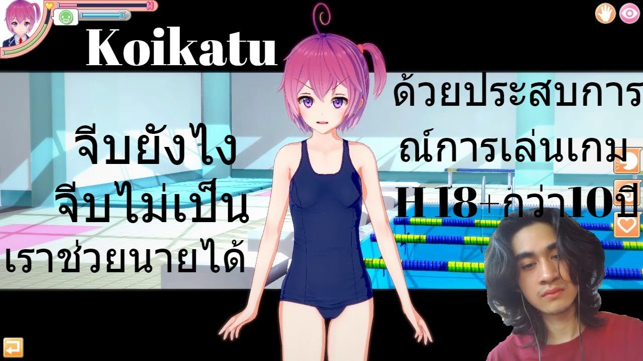 Free Download & Install Koikatu!/Koikatsu! (Google Drive