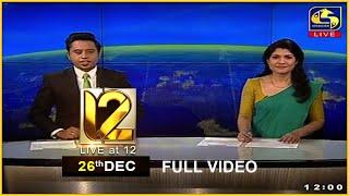 Live at 12 News – 2020.12.26 Thumbnail