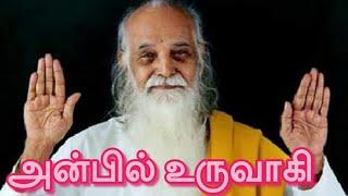 Vethathiri Maharishi Songs Anbil Uruvaki