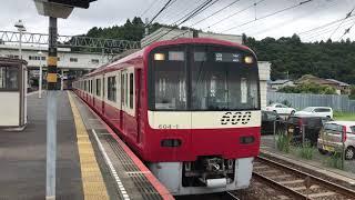 京急600系(604f)回送列車発車