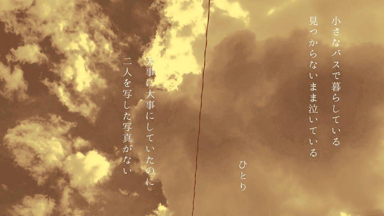 【芝】乾涸びたバスひとつ【歌ってみた】 - YouTube