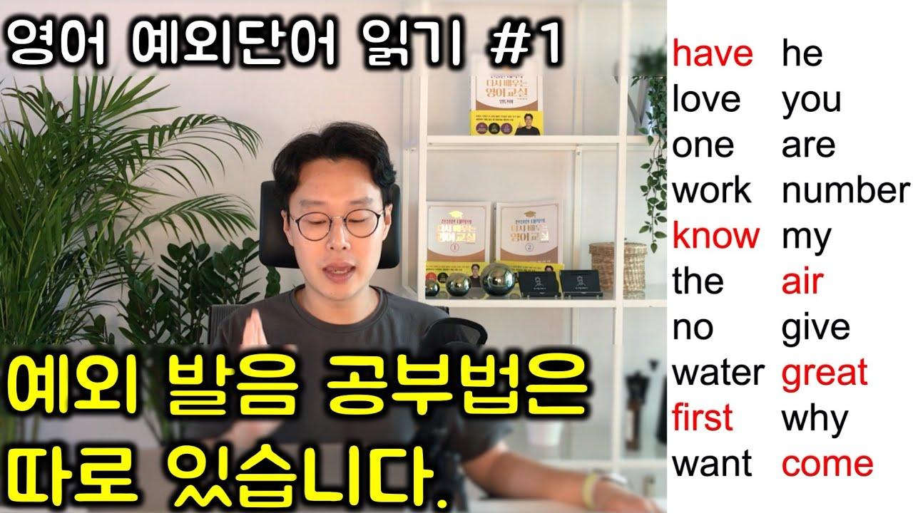 예외 발음 영어 읽는법 #1강