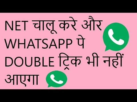 how to not get double tick on whatsapp when net connection is on [hindi]