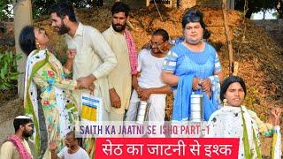 Saith ka Jaatni Se Ishq ( सेठ का जाटनी से इश्क )  Part -1    Producerdxxx