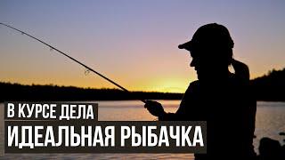 Идеальная рыбачка В курсе дела 29