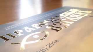 видео журнал производства работ