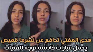 هدى المفتي تدافع عن نشرها قميص  يحمل عبارات خادشة توجه للفتيات