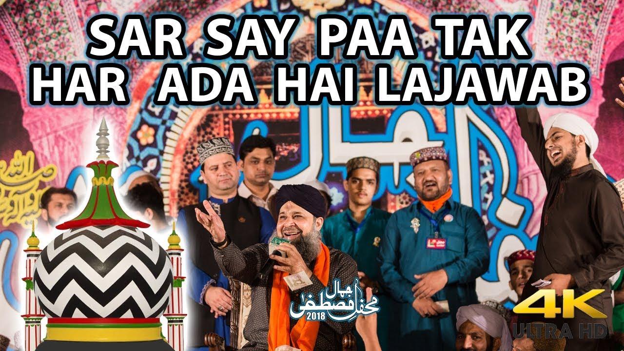 Ala Hazrat kallam 100th century - Har Ada Hai Lajawab || Owais Raza Qadri Beautiful Naat Sharif ||