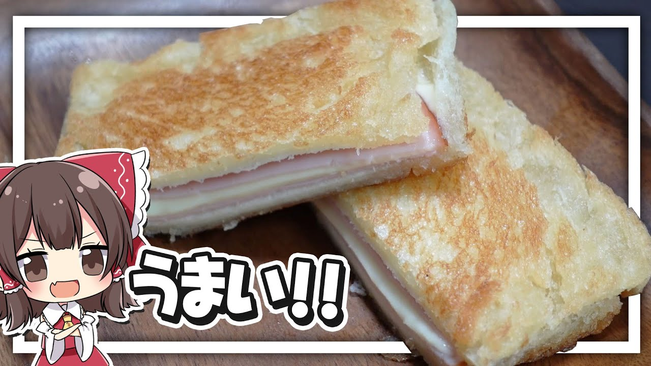 【料理】霊夢がおいしいハムチーズサンドを作るよ!【ゆっくり実況】