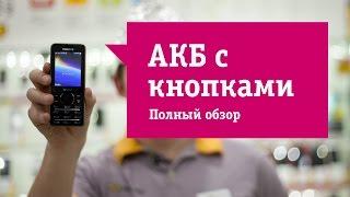 телефон Philips Xenium X1560 - Обзор. Телефон, плеер и портативная зарядка в одном устройстве