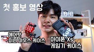 아이폰Xs 게임기 / 에어팟 미니마우스 케이스 [첫 협…