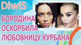 ДОМ 2 новости и слухи на 6 дней раньше эфира: Бородина оскорбила любовницу Курбана