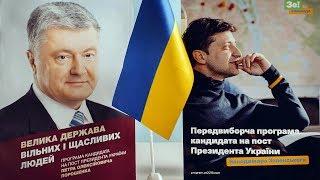 Порошенко или Зеленский: Украина выбирает | LIVE