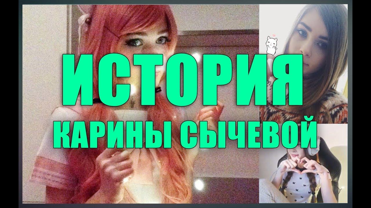 История: Карина Сычева / Sharishaxd