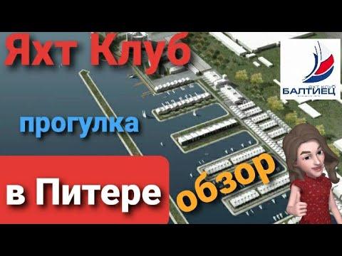 Прогулка по Яхт клубу Балтиец в Питере,самый большой в Европе, строим Эллинг #Питер в Движении