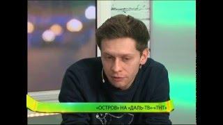 """Жаркая премьера! Гости студии - актёры сериала  """"Остров"""" на """"Даль-ТВ""""-ТНТ!"""