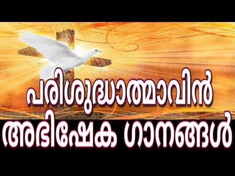 Parishudhathmavin Abhisheka Gaanangal | Holy Spirit Anointing Songs Malayalam