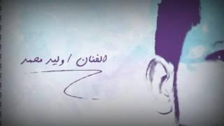 هذا كلاام الحقيقه فرقه الخيااال /وليد محمد