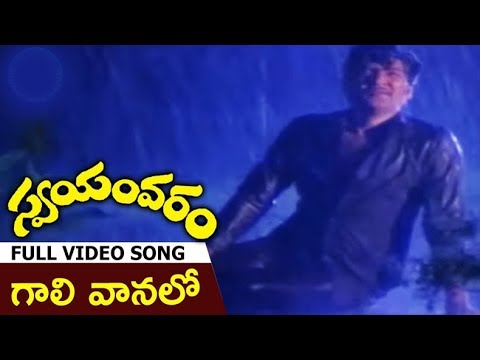 galivanalo telugu video song