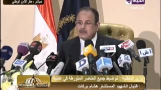 """وزير الداخلية: """" 14 متورطاً في اغتيال الشهيد هشام بركات"""""""
