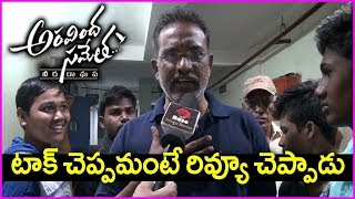 Public Reaction After Watching Aravinda Sametha Movie First Half | Review/Public Talk