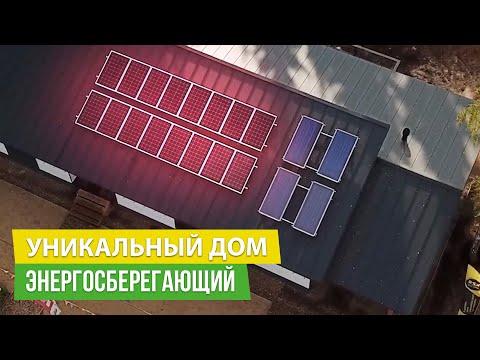 Каркасный дом с грунтовым коллектором для вентиляции и солнечными панелями!