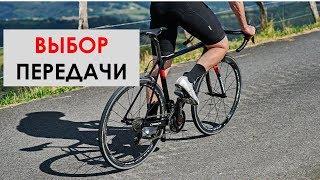 как выбрать передачу на шоссейном велосипеде