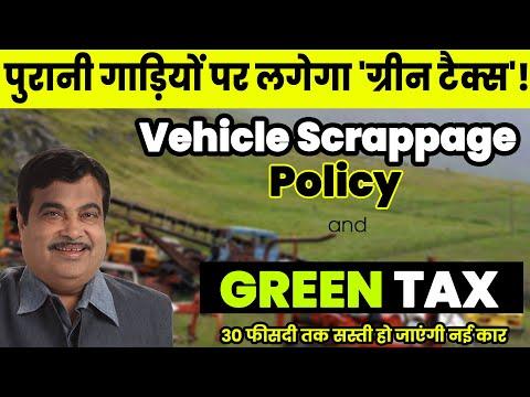 Green Tax and Vehicle Scrappage Policy   30 फीसदी तक सस्ती हो जाएंगी नई कार   OkCar247