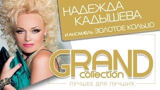 Надежда Кадышева - Лучшее для лучших – Grand Collection / Весь альбом(Надежда Кадышева и ансамбль