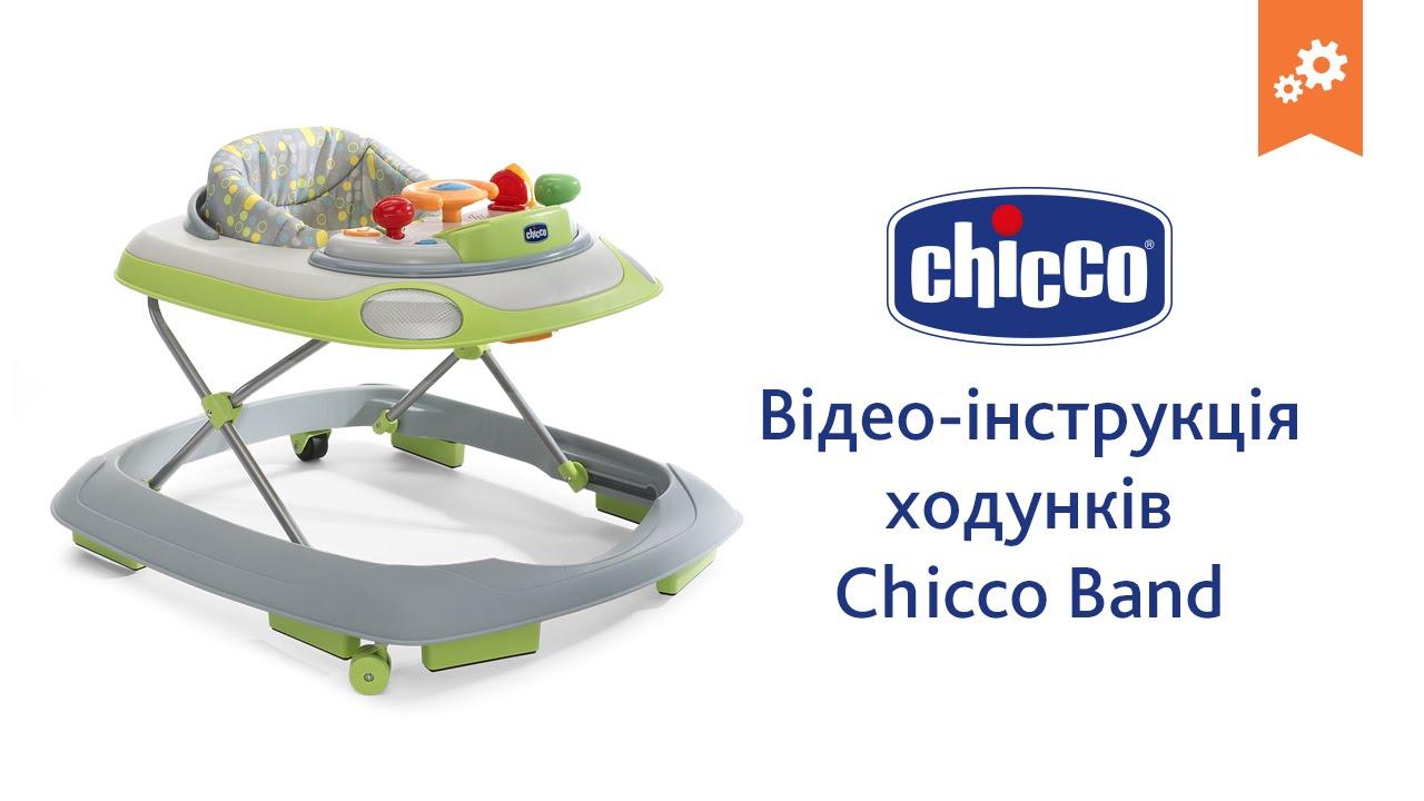 Игровой центр Ходунки 2 в 1 Chicco (Чико) - YouTube