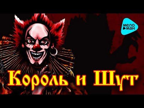 Король и шут тень клоуна (альбом 2008) youtube.