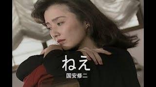 ねえ (カラオケ) 国安修二 thumbnail