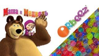 Маша и медведь купаются в бассейне с ORBEEZ Мультик с игрушками  / Видео для детей