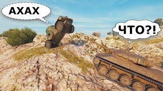 ПРИКОЛЬНЫЙ World of Tanks, КЛАССНЫЕ моменты #74
