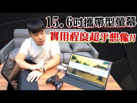 新奇開箱 15.6吋 攜帶型 Full Hd 高畫質液晶螢幕 超薄款 皮套收納 實用性超強 支援手機、各式HDMI設備
