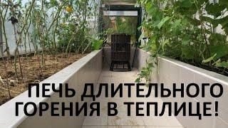Печь длительного горения Николя Ванье в современной теплице. Отопление теплицы, огорода круглый год