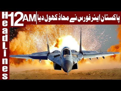Pakistan Air Force in Action now -  Headlines 12 AM - 3 February 2018 - Express News