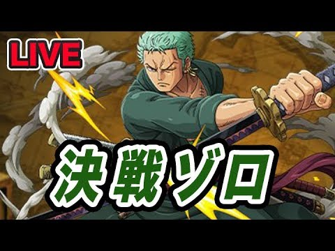 【LIVE】決戦ゾロを検証&攻略!【トレクル】