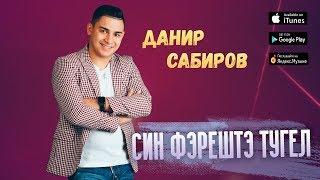 Данир Сабиров - Син фэрештэ тугел (Оfficial Audio)