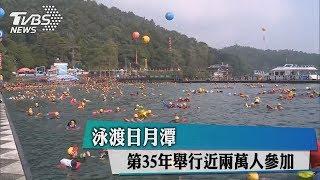 泳渡日月潭 第35年舉行近兩萬人參加