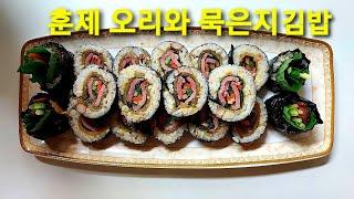 훈제오리와 묵은지를 이용해서 영양덩어리 김밥.#Shor…