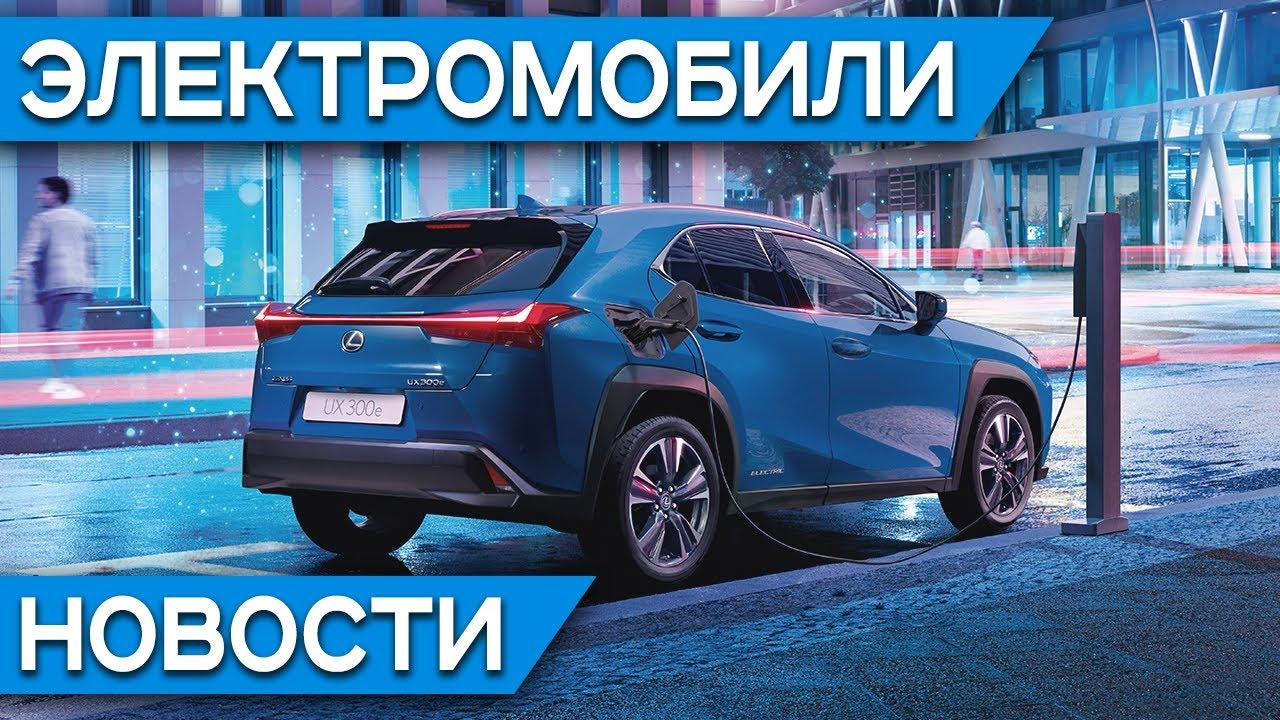 Российский электромобиль Zetta, отмена транспортного налога, Lexus UX 300e, цены на Mercedes EQC