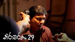 Nirawarana | Episode 29 - (2019-09-15) | ITN Thumbnail