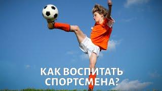 Как воспитать юного СПОРТСМЕНА: советы спортивного психолога