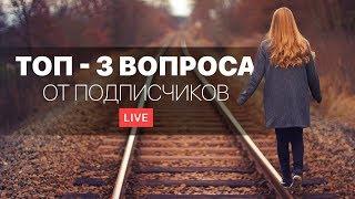 ТОП-3 ВОПРОСА от подписчиков. Прямой Эфир со Светланой Керимовой